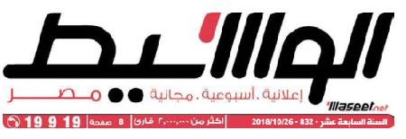 جريدة وسيط القاهرة عدد الجمعة 26 أكتوبر 2018 م
