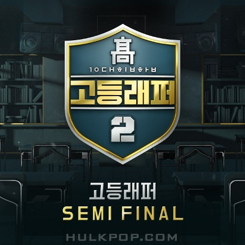 Various Artists – School Rapper 2 Semi Final (ITUNES MATCH AAC M4A)