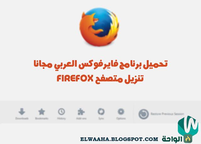 تحميل برنامج فايرفوكس مجانا للكمبيوتر download firefox