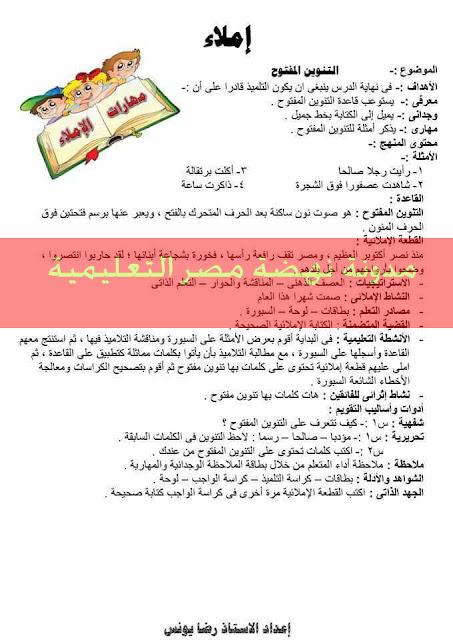 نموذج تحضير لغة عربية حديث للصف الرابع والخامس والسادس الابتدائى الترم الثانى بالقرائية روعة جدا  17155178_1311420468894115_2911469146705548594_n