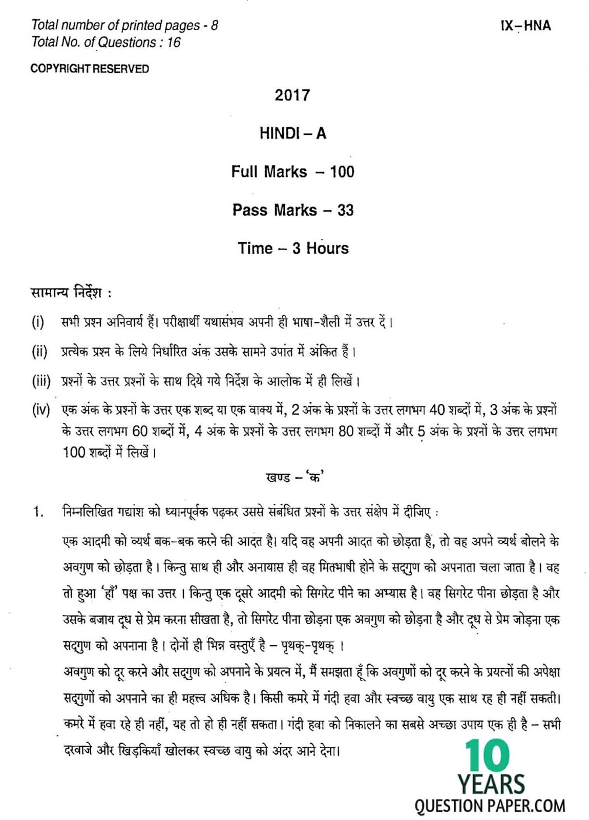 JAC class 10th 2017 Hindi question paper