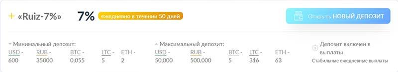 Инвестиционные планы RuizCoin 2