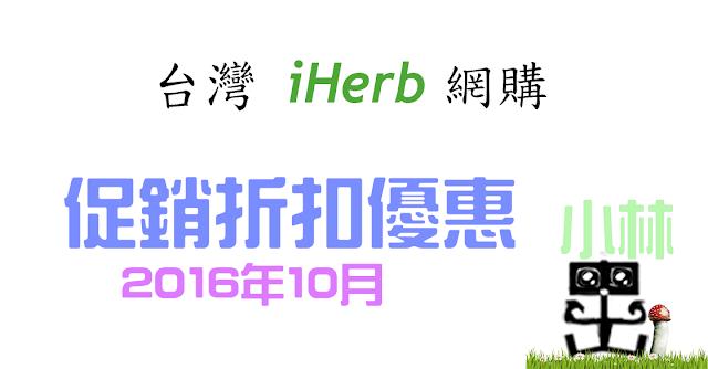 iHerb 折扣促銷禮券優惠碼2016