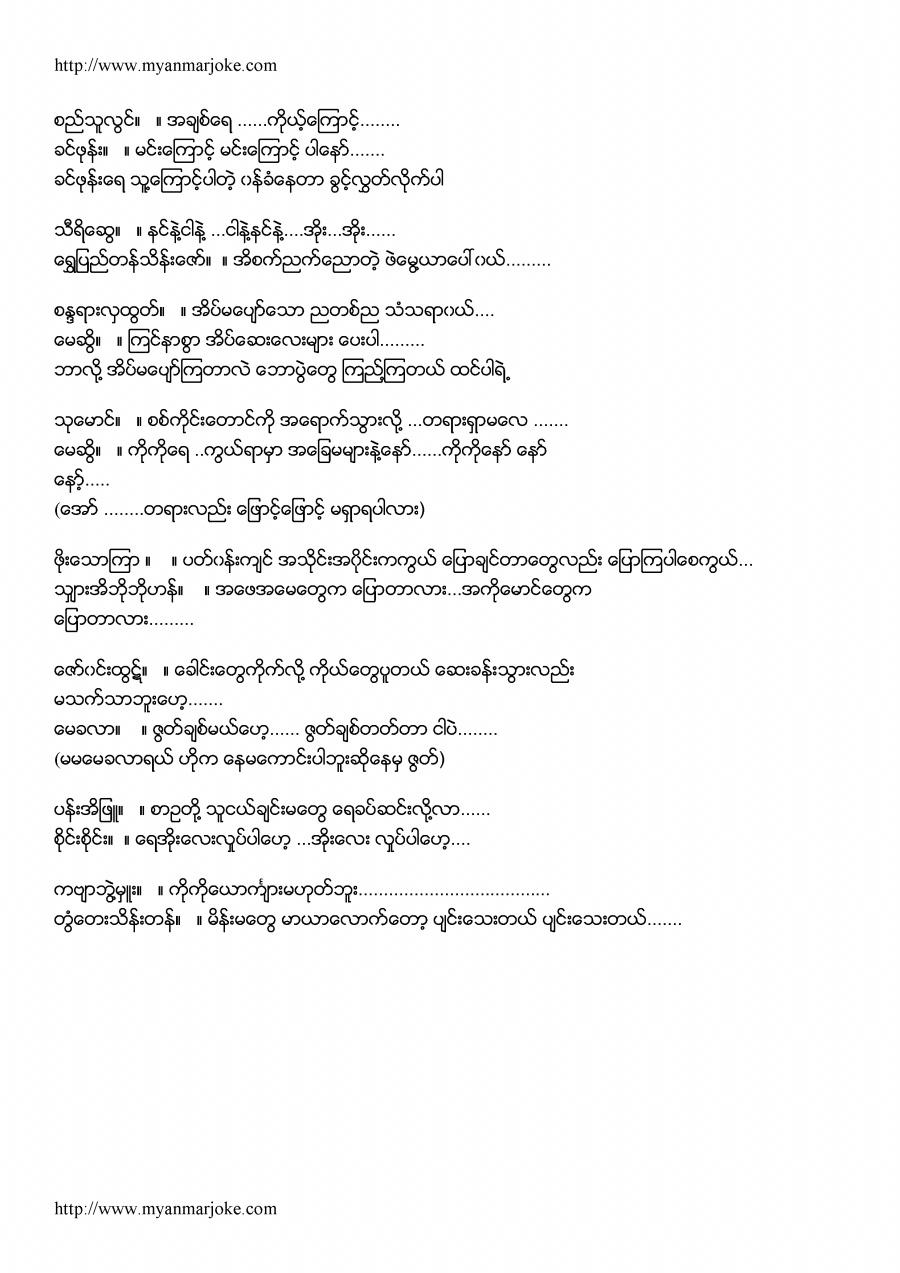 Burmese Love Songs, burma joke