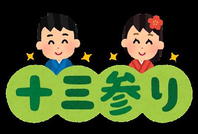 「十三参り」のイラスト文字
