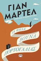 http://www.culture21century.gr/2017/03/ta-pshla-voyna-ths-portogalias-toy-yann-martel-book-review.html