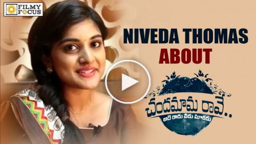 Niveda Thomas About Chandamama Raave Movie Teaser || Naveen Chandra