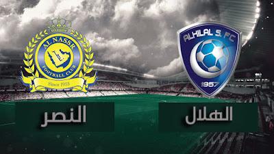 مشاهدة مباراة الهلال والنصر بث مباشر اليوم في الدوري السعودي