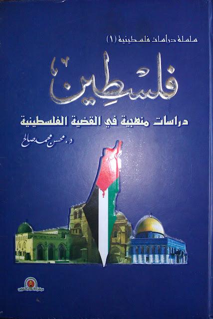 دراسات منهجية في القضية الفلسطينية