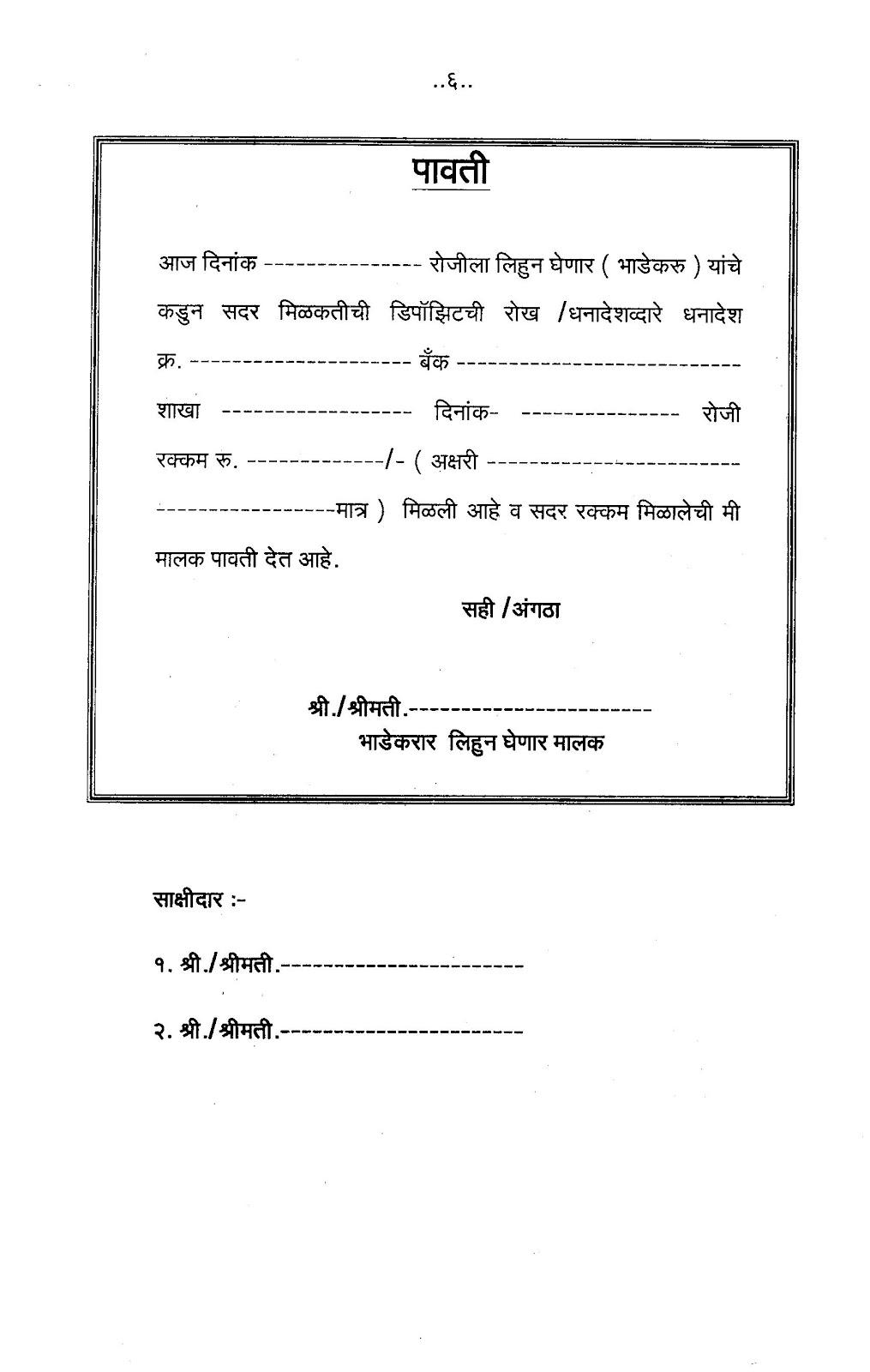 Rent Agreement Format Rent Agreement Format