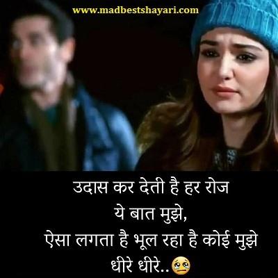 Hindi Sad Shayari With Images