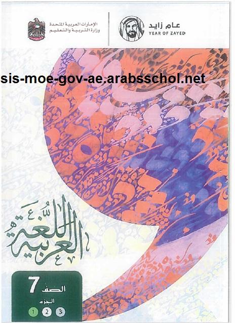 كتاب الطالب في اللغة العربية للصف السابع الفصل الاول الجزء الاول 2018-2019