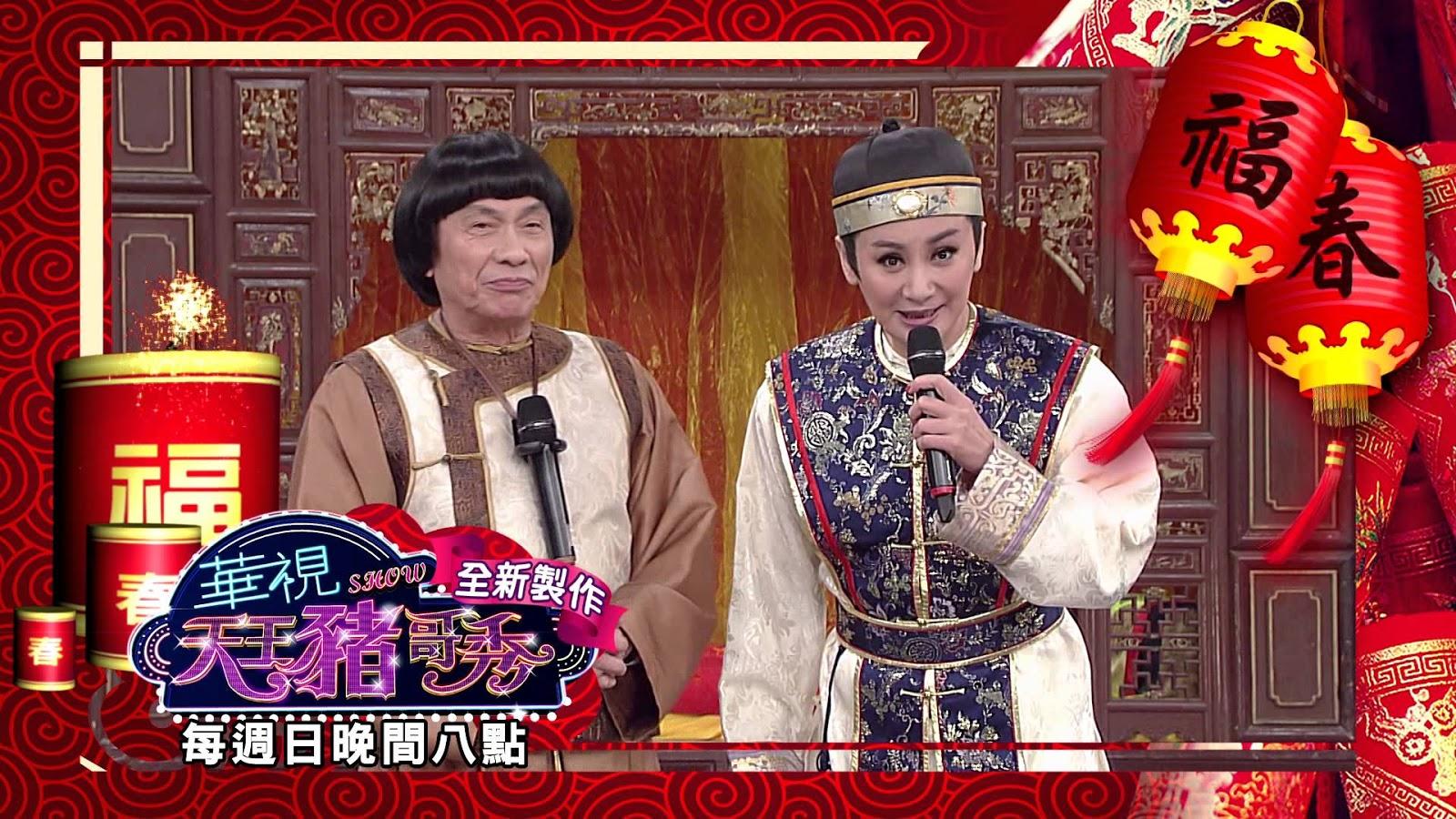 天王豬哥秀 Zhu Ge Show