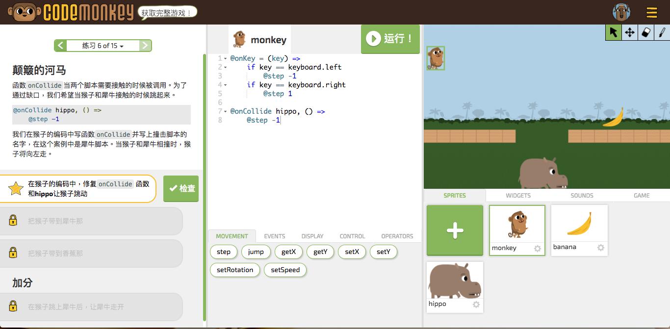 CodeMonkey 玩遊戲學寫程式,兒童也上手的遊戲化教學網站