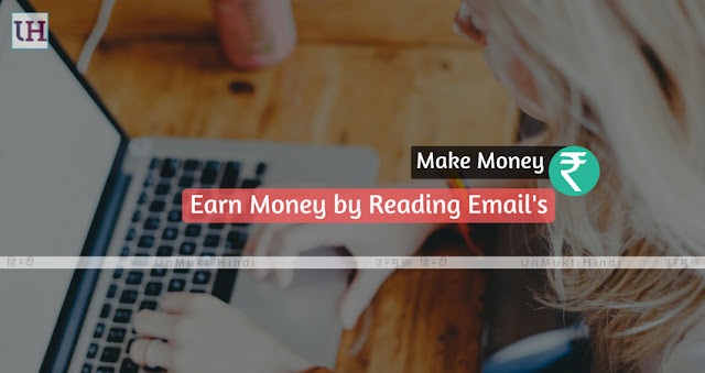 Make Money By Reading Emails