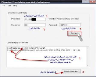 اليكم برنامج لوضع اسطر السيرفرات في ملف CCcam.cfg لدريم بوكس