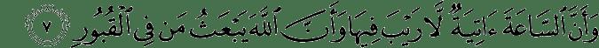 Surat Al Hajj ayat 7