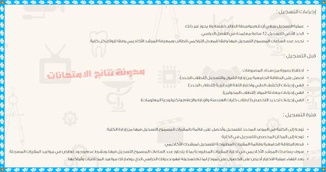 تنسيق ومصاريف كليات جامعة سيناء 2018 فرع العريش (طريقة التقديم والاوراق المطلوبة)