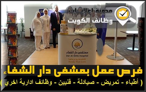 فتح باب التوظيف بمستشفي دار الشفاء ( أطباء - تمريض - صيادلة - فنيين