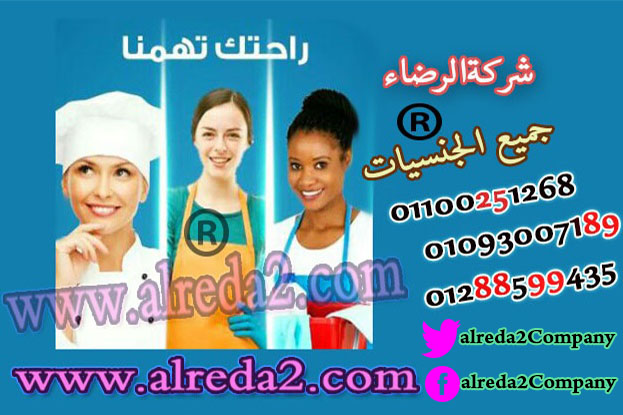 Company  Domestic Workers