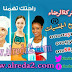 housekeeping in Egypt alreda2Company