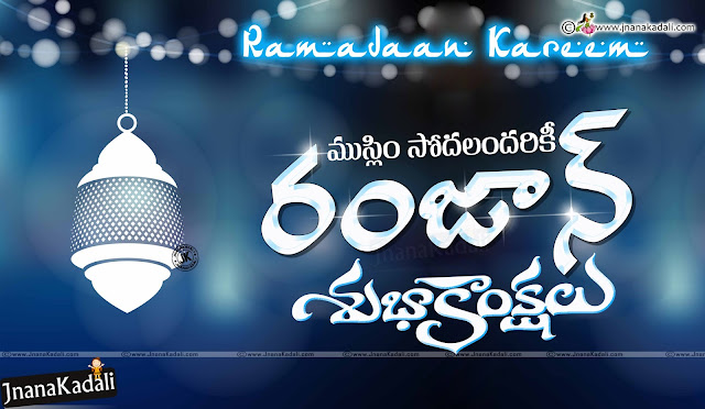 Best Ramadan Wallpapers with Quotes in Telugu, Ramadan Quotes in Telugu