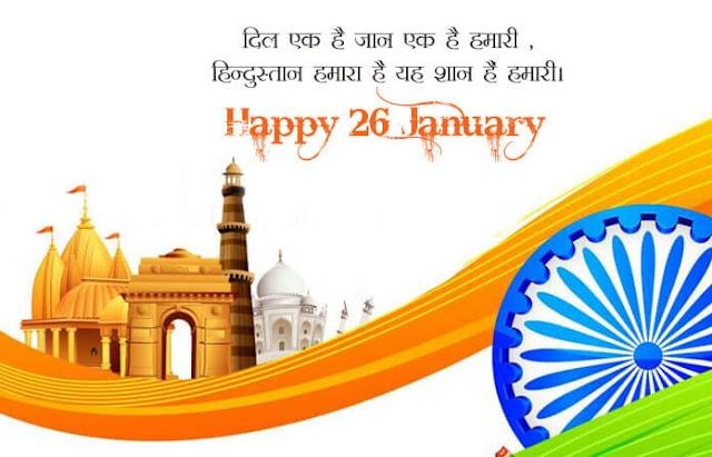 26 January गणतंत्र दिवस शायरी & फोटो हिंदी 2019