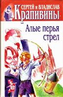 http://bookmix-2011.blogspot.ru/search/label/%D0%90%D0%BB%D1%8B%D0%B5%20%D0%BF%D0%B5%D1%80%D1%8C%D1%8F%20%D1%81%D1%82%D1%80%D0%B5%D0%BB