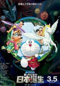 Download Film Eiga Doraemon (2016) Full Movie
