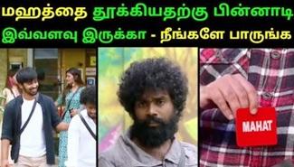Shocking Secret Behind Mahath Elimination in Bigg Boss 2 Tamil