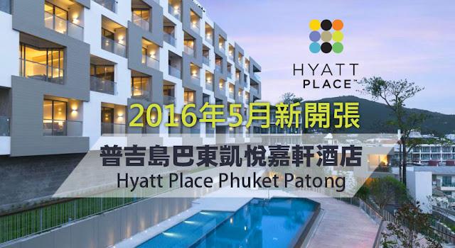 2016年5月開張【布吉新酒店推介】Hyatt Place Phuket Patong 普吉島巴東凱悅嘉軒酒店 。