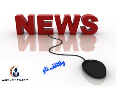 أخبار العمل المجمعة للاسبوع الأول من شهر فبراير 2019