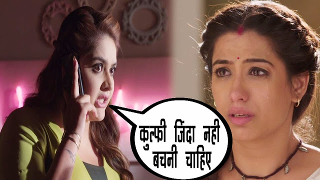 OH NO! Kulfi arrested in criminal case Lovely's ugly game in Kulfi Kumar Bajewala