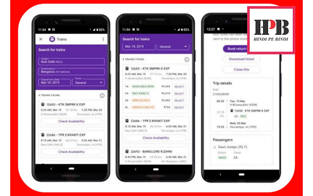 Google Pay se Ticket Booking Kaise Kare