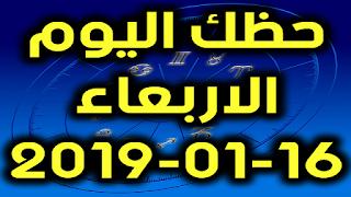 حظك اليوم الاربعاء 16-01-2019 - Daily Horoscope