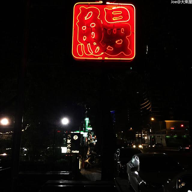 2 - 【台中美食】有著老舊日式建築的大東屋 @大東屋 @日式料理 @鰻魚飯 @小酌一杯