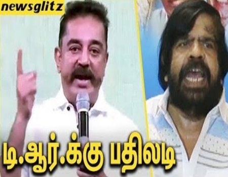 Kamal Hassan Reply To T.Rajendar And Minister jayakumar | Maiam