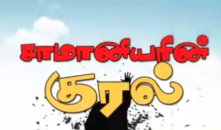 Samaniyarin Kural 20-01-2018 Puthiya Thalaimurai Tv