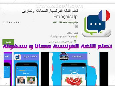 تطبيق رائع و ممتع جدا لتعلم اللغة الفرنسية بكل سهولة