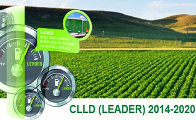 Ενημερωτική εκδήλωση του Τοπικού Προγράμματος LEADER/CLLD 2014-2020 Ανατολικής Πελοποννήσου