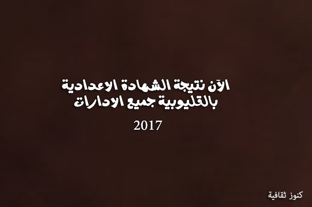 نتيجة الشهادة الاعدادية بالقليوبية 2017