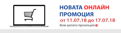 https://www.technopolis.bg/bg/PredefinedProductList/11-07-18-17-07-18/c/OnlinePromo?layout=Grid&page=0&pageselect=12&q=&text=