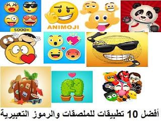 أفضل 10 تطبيقات للملصقات والرموز التعبيرية