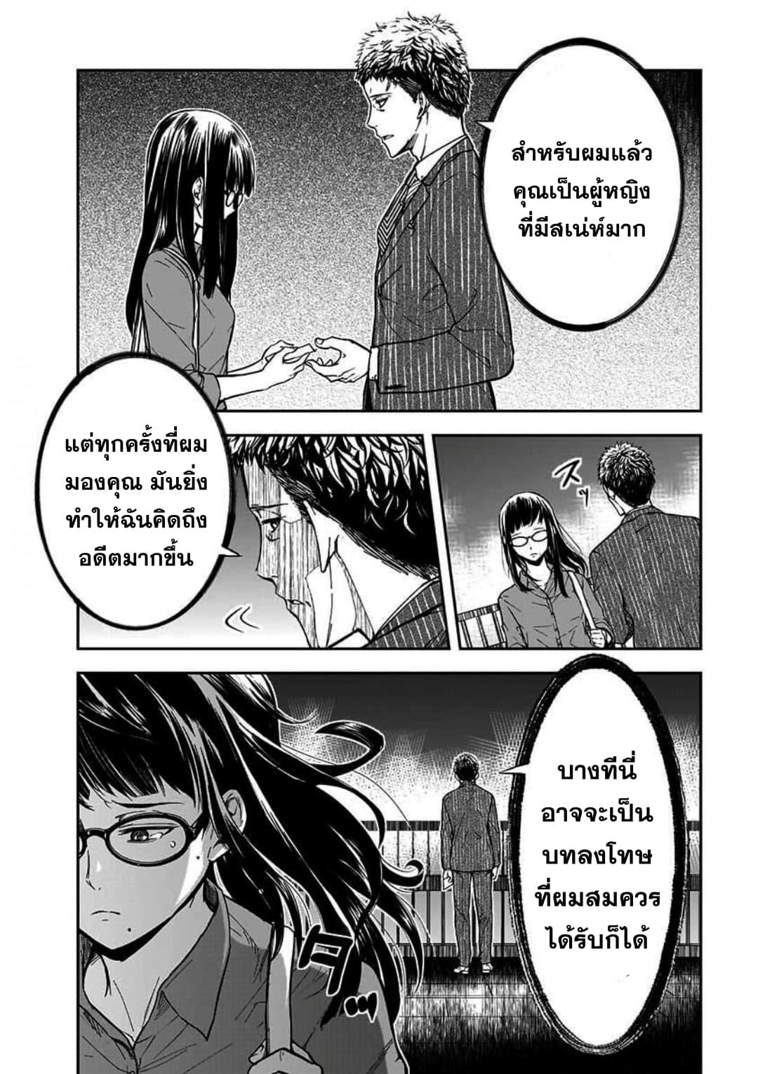 อ่านการ์ตูน Kanojo Gacha ตอนที่ 5 หน้าที่ 22