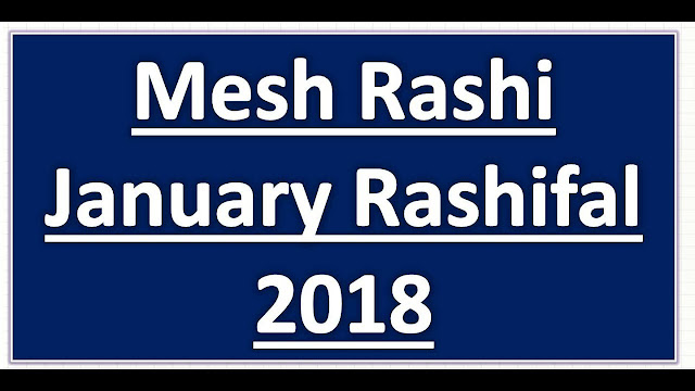 Mesh rashi january 2018 rashifal in hindi,Mesh rashi january 2018 rashifal