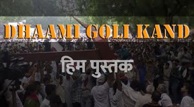 Dhami Goli Kand