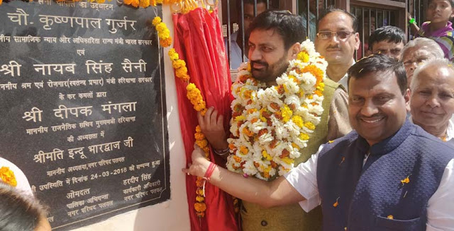 Minister of State for Labor and Employment, Nayeb Singh Saini inaugurated Saini Choupal