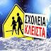 ΔΗΜΟΣ ΦΛΩΡΙΝΑΣ : Κλειστά αύριο Τρίτη 17/1 τα σχολεία (Ανανέωση)