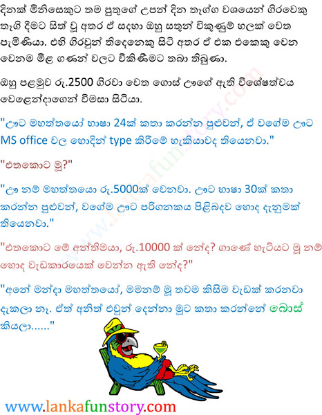 Sinhala Fun Stories-Parrot-Story