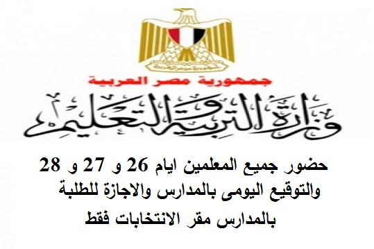 اخر كلام رسمياً - لا اجازة للمعلمين والتشديد على حضور جميع المعلمين بالتوقيع باقرب مدرسة ايام 26 و 27 و 28 مارس